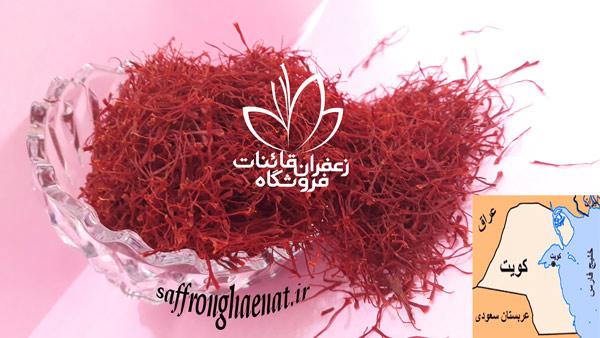 صادرات زعفران به ترکیه قیمت زعفران در کشور کویت
