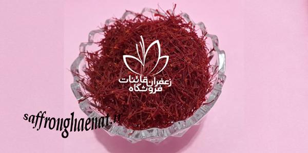 قیمت زعفران صادرات زعفران