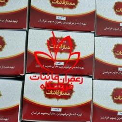خرید بهترین زعفران بسته بندی صادراتی
