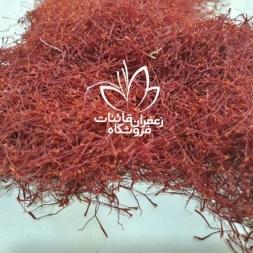 فروش عمده زعفران فله