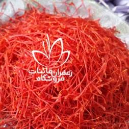 فروش عمده زعفران صادراتی فله ای