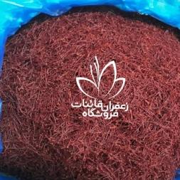قیمت روز زعفران فله و بسته بندی شده قائنات
