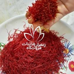 قیمت انواع زعفران فله در کشور