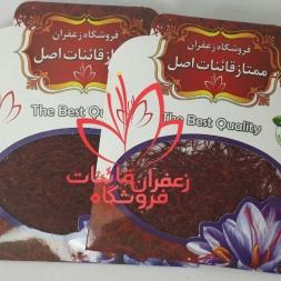 قیمت روز زعفران بسته بندی شده