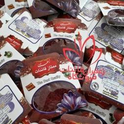 بهترین زمان خرید زعفران امسالی