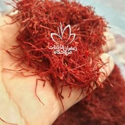 خرید زعفران فله ای و بسته بندی صادراتی