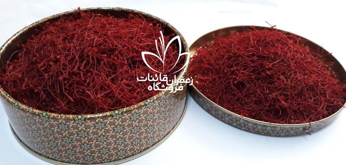 قیمت روز زعفران قائنات خرید زعفران عمده خرید زعفران کیلویی