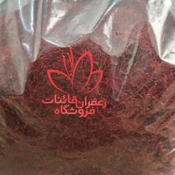 جامع ترین لیست قیمت زعفران صادراتی ایران