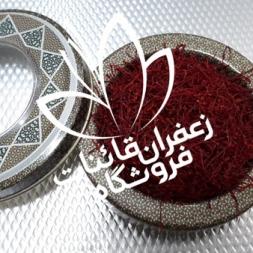 خرید اینترنتی زعفران بسته بندی شده قائنات