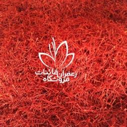 قیمت خرید و فروش زعفران کیلویی و فله