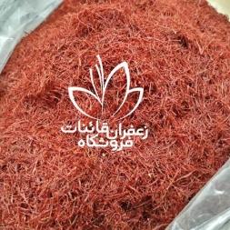 قیمت خرید زعفران کیلویی و فله
