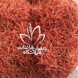 فروش عمده زعفران زیر قیمت بازار