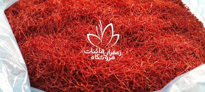 خرید زعفران درجه یک قیمت لحظه ای زعفران نگین
