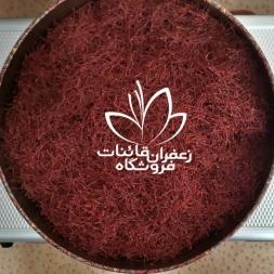 خرید زعفران کیلویی درجه یک از کشاورز