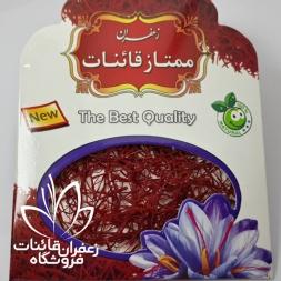 نرخ خرید یک گرم زعفران در بازار