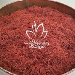 خرید زعفران سرگل فله و بسته بندی شده