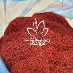 خرید و فروش زعفران قائنات