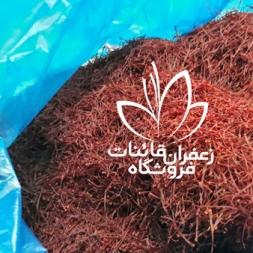 قیمت زعفران کیلویی مشهد سال جدید