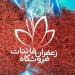 https://saffronghaenat.ir/prices-of-saffron-kilo-new-year-ghaenat/