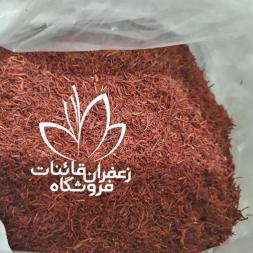 قیمت خرید زعفران نرمه کیلویی