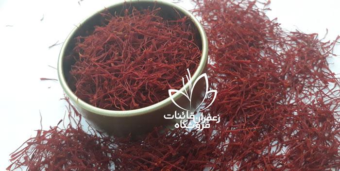 خرید زعفران کیلویی قیمت زعفران