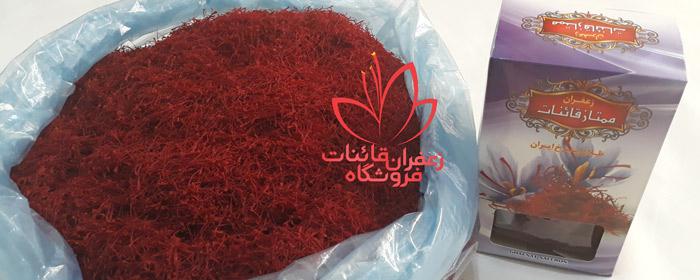 خرید عمده زعفران قیمت خرید عمده زعفران قائنات خرید زعفران کیلویی