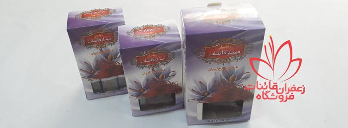 خرید عمده زعفران قائنات خرید عمده زعفران فله خرید زعفران کیلویی
