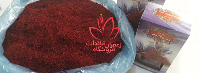 عمده فروشی زعفران در مشهد خرید زعفران عمده از کشاورز خرید عمده زعفران قائن مشهد
