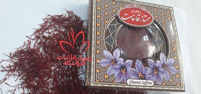 نمایندگی زعفران قائنات در مشهد زعفران صادراتی قائنات قیمت زعفران کیلویی در مشهد