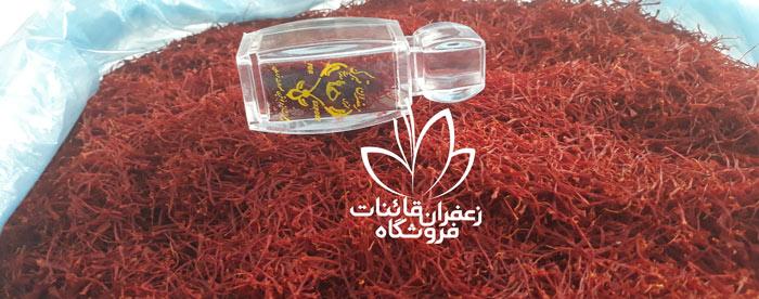قیمت خرید زعفران از کشاورز قیمت یک مثقال زعفران در سال 98