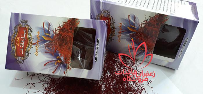 خرید عمده زعفران فله خرید زعفران درجه یک خرید عمده زعفران قائن مشهد