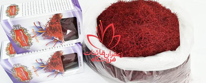 خرید زعفران کیلویی خرید زعفران درجه یک خرید زعفران قائنات