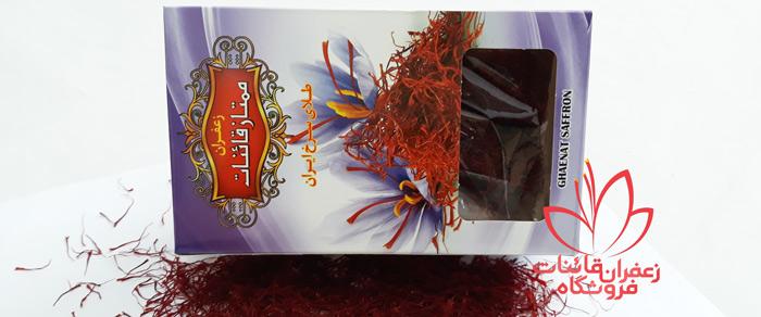 خرید عمده زعفران خرید زعفران درجه یک خرید عمده زعفران قائن مشهد