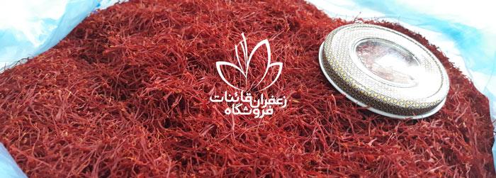 زعفران صادراتی خرید زعفران کیلویی قیمت روز زعفران قائنات