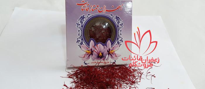 مرکز خرید زعفران قائنات قیمت خرید زعفران