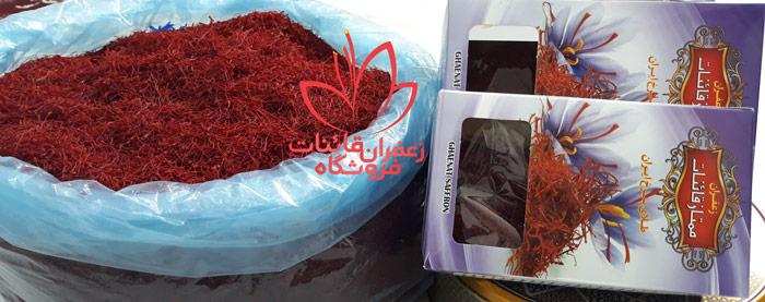 خرید زعفران از کشاورز خرید زعفران قائنات خرید زعفران کیلویی