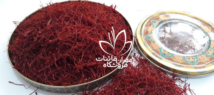 خرید زعفران درجه یک با مناسب ترین قیمت خرید زعفران عمده خرید زعفران از کشاورز