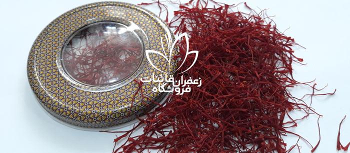 خرید اینترنتی زعفران خرید زعفران کیلویی خرید زعفران قائنات