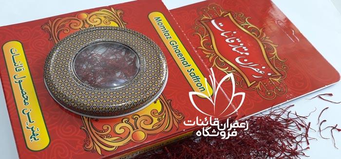 نمایندگی زعفران قائنات قیمت زعفران قائنات در تهران زعفران صادراتی قائنات