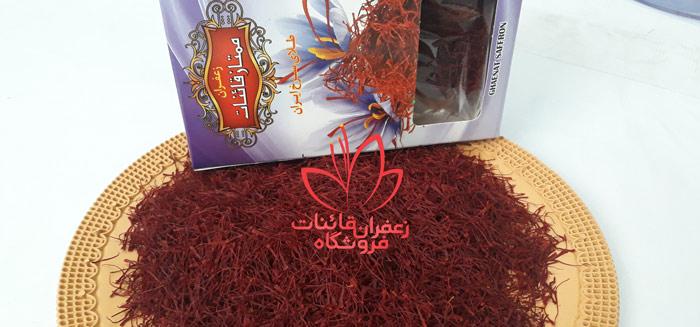 زعفران ممتاز قائنات خرید زعفران درجه یک زعفران قائنات
