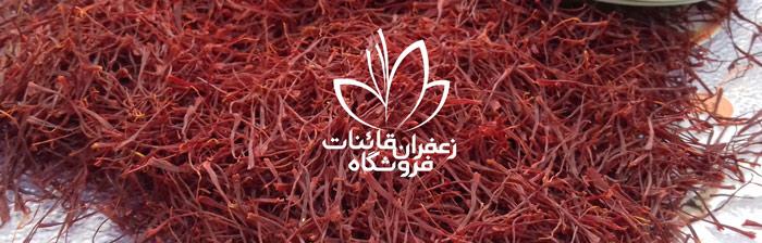 مشخصات زعفران سرگل درجه یک قیمت یک مثقال زعفران در سال 99