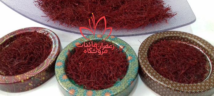 خرید زعفران بسته بندی شده قائنات خرید زعفران از کشاورز خرید زعفران کیلویی