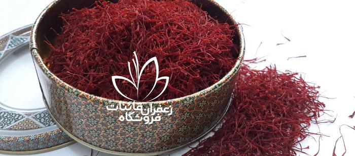 خرید زعفران عمده خرید زعفران قائنات خرید عمده زعفران فله
