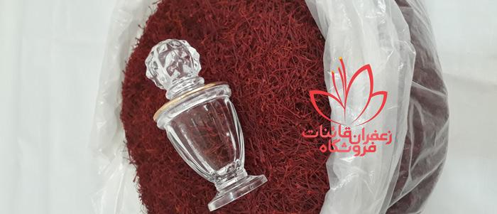 خرید زعفران عمده از کشاورز خرید زعفران کیلویی خرید عمده زعفران قائن مشهد