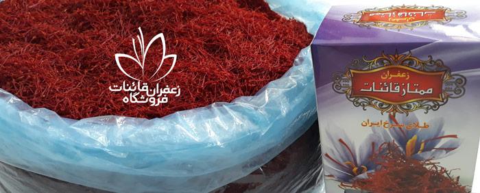 فروش عمده زعفران صادراتی زعفران نگین صادراتی فروش عمده زعفران در مشهد