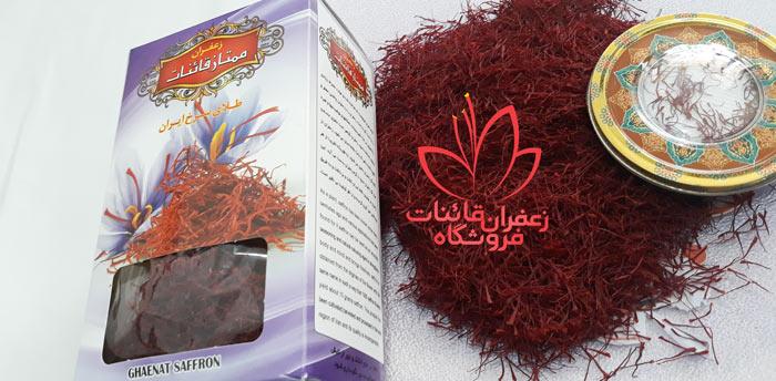 قیمت زعفران قائنات قیمت زعفران ۲گرمی قیمت زعفران کیلویی 98