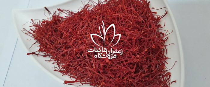 علت تفاوت قیمت زعفران نگین چیست قیمت زعفران نگین صادراتی