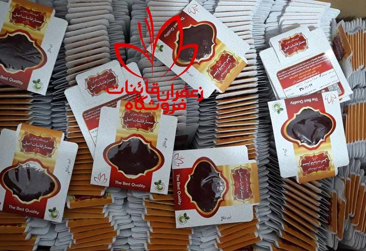 نمایندگی زعفران قائنات در تهران قیمت زعفران قائنات