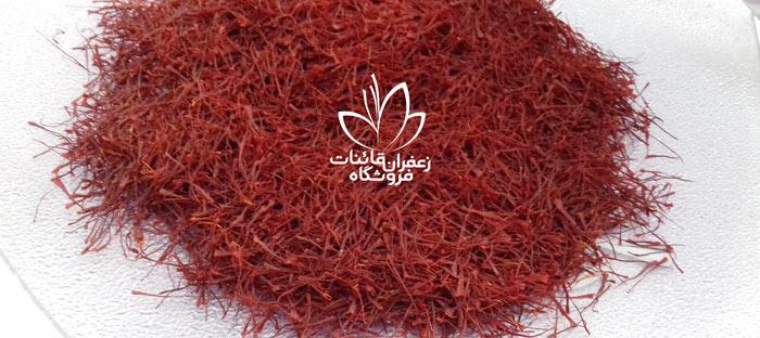 قیمت زعفران قائنات زعفران صادراتی قائنات قیمت زعفران کیلویی