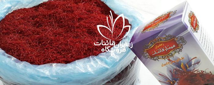 قیمت زعفران قائنات در مشهد قیمت زعفران کیلویی امروز قیمت هر گرم زعفران در مشهد